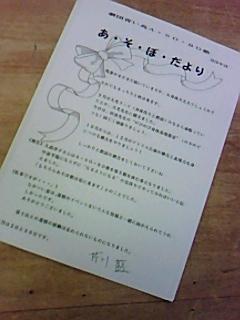 東京A・SO・BO塾
