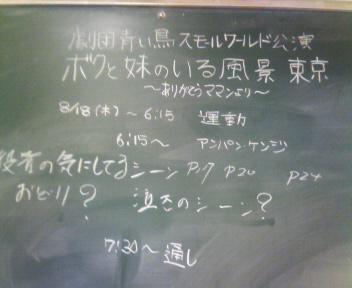 ボクイモ・稽古日記
