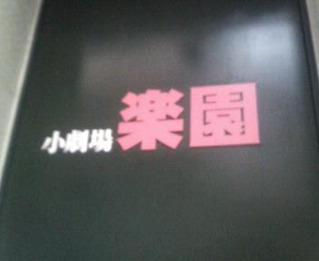 「ボクと妹のいる風景東京」楽園