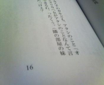 『ボクイモ』〜エピソード2<br />  …モ